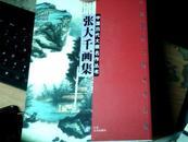 中国历代大师名作丛书:张大千画集   高于九品     4T