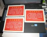 3张毛主席语录的宣传画(32开大小13*18.5CM)全是一版一印的
