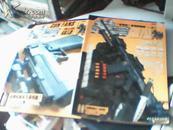 枪迷两本合售