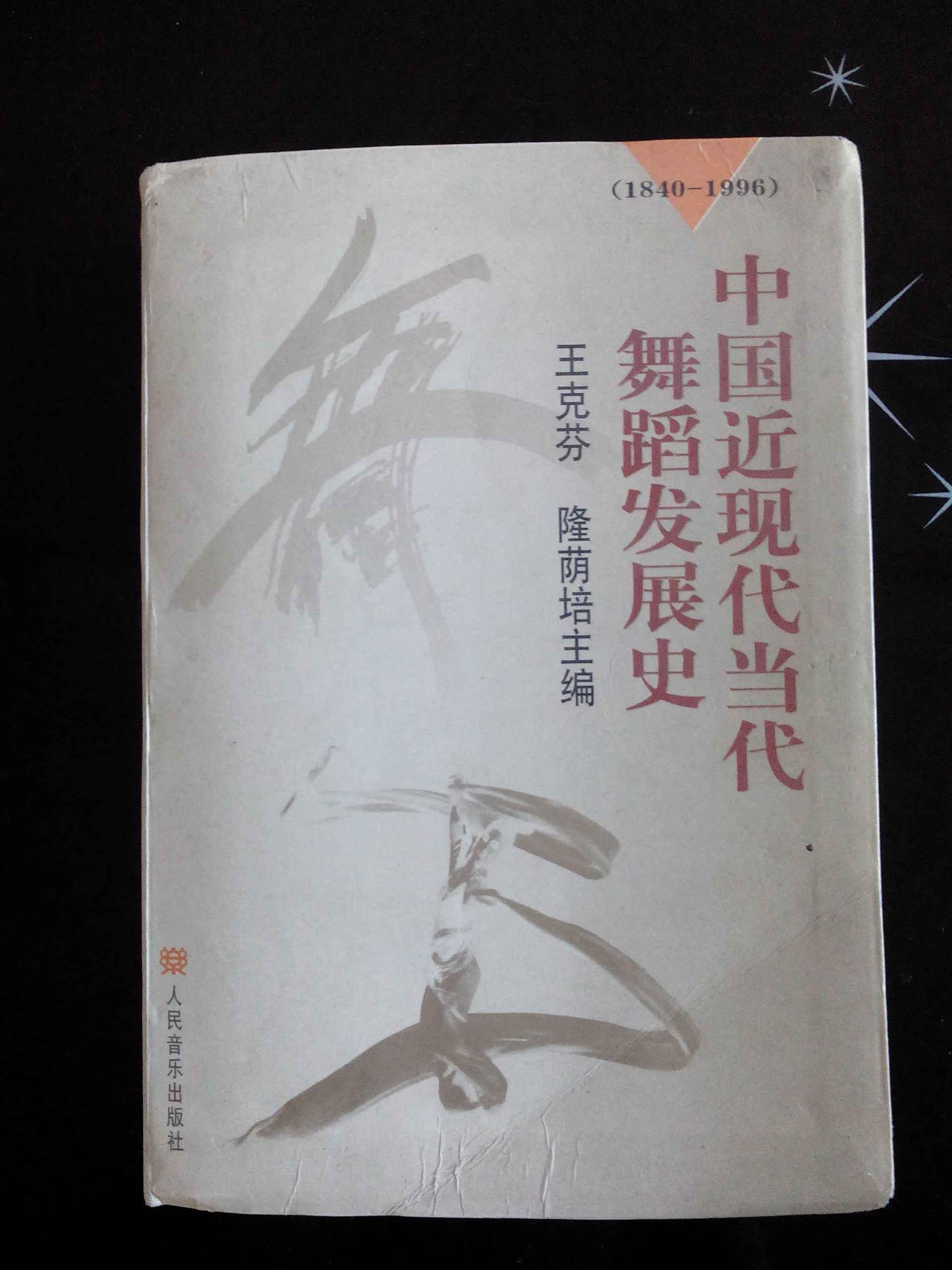 中国近现代当代舞蹈发展史【1840-1996】