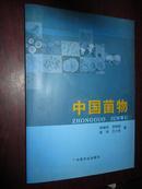中国菌物     (16开)