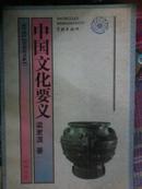 zx中国文化要义1