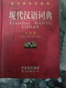 zx现代汉语词典(双色版)