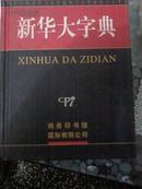 zx新华大字典
