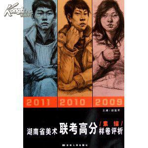 湖南省美术联考高分样卷评析:素描图片