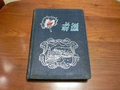 《前进》 日记本(50年代出品,未使用,有插图)