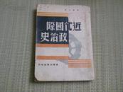 民国三十七年初版《近代国际政治史》仅印2000册