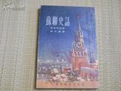 54年3印【苏联史话】(多插图)