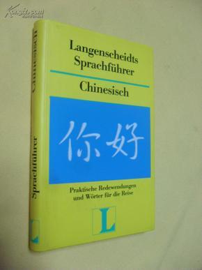 德文原版  Langenscheidts Sprachfuhrer         Chinesisch