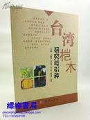 台湾桤木研究与引种(一版一印16开 近全新 原价60元)