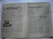 南昌邮坛 1992年第一期(总20期)