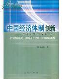中国经济体制创新――改革年华的探索(上/下) 邹东涛签赠本