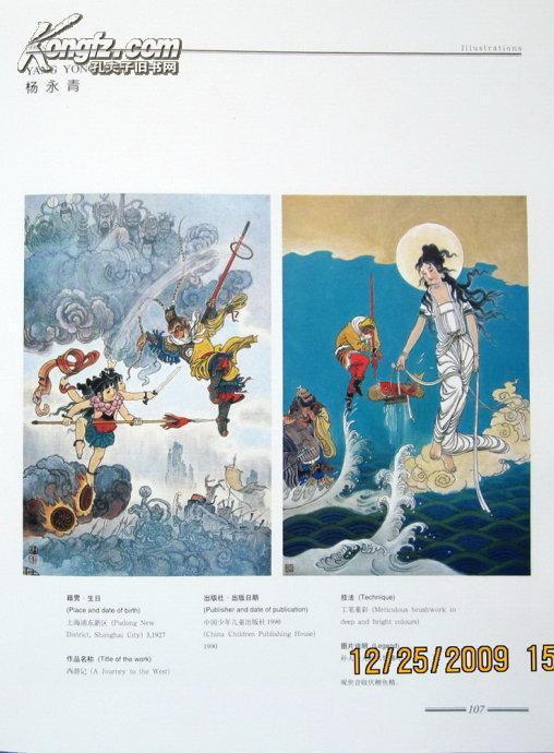 【图】中国少儿图书插画封面作品选图片