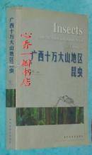 广西十万大山地区昆虫(2004-09一版一印1500册/大16开本/出版社库存书9品/务必见描述/3)
