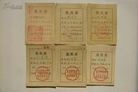 【北京市崇文区】选民证(1953年12月 中华人民共和国第一届全国人大代表普选选民证)