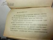 鲁迅早期翻译作品初版本 等 合订本 爱罗先珂童话集 一个青年的梦 思想山水人物补图