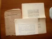 著名法学家潘念之编写《中国大百科全书》的手稿