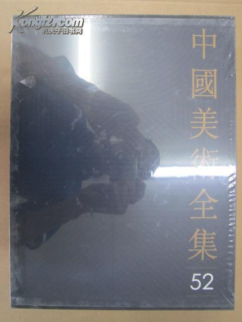 中国美术全集(共60册)