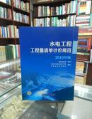 水电工程工程量清单计价规范(2010年版)