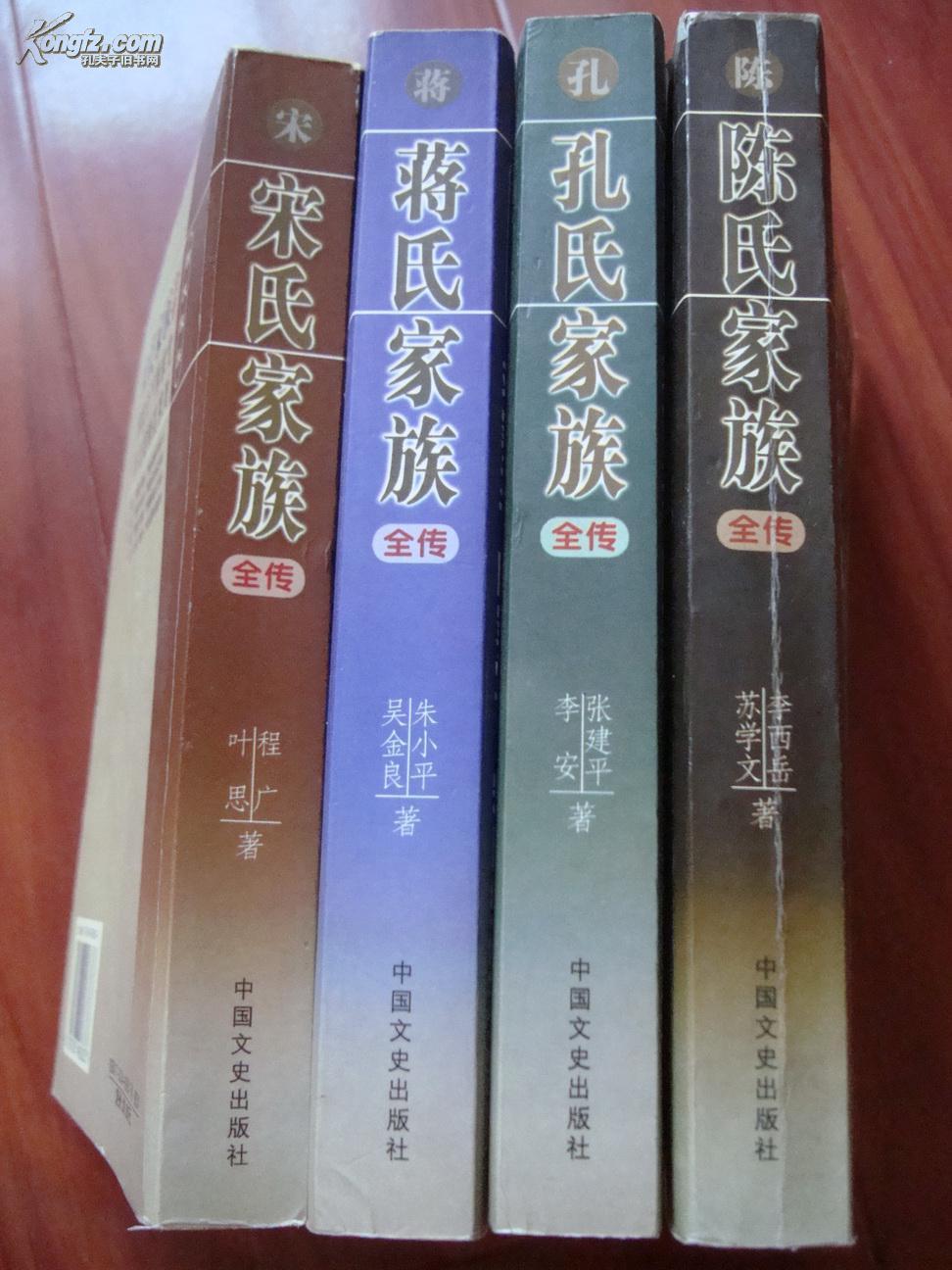旧中国四大家族全书(蒋氏/孔氏/宋氏/陈氏家族全传) 全四册合售