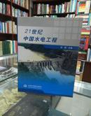 21世纪中国水电工程
