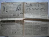 解放军报专刊 民兵 1966年2月25日 第148号
