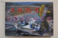 《大地怒吼》1999年9月21日台湾大地震实录 珍贵的149张图片