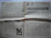解放军报专刊 民兵 1966年3月15日 第150号