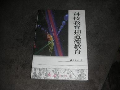 科技教育和 道德教育  李太平 签名本