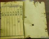 《康熙字典》子集下 二画(儿部、入、八、冂、冖、 冫、几、凵、刀、力、勹、匕、匚、匸、十、卜、卩、厂、厶、又)
