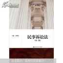 21世纪中国高校法学系列教材:民事诉讼法(第3版)
