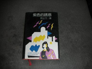 曹正文签名 钤印本   《紫色的诱惑》