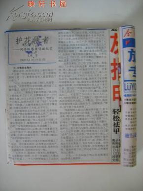 护花使者—网络贩婴案侦破纪实(报纸连载剪报)