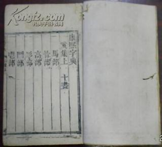 《康熙字典》亥集上 十画 (马部、骨部、高部、髟部、斗部、鬯部、鬲部、鬼部)