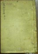 《康熙字典》申集中 六画 (虍部、虫部)/申集下 六画 (血部、行部、衣部、襾部)
