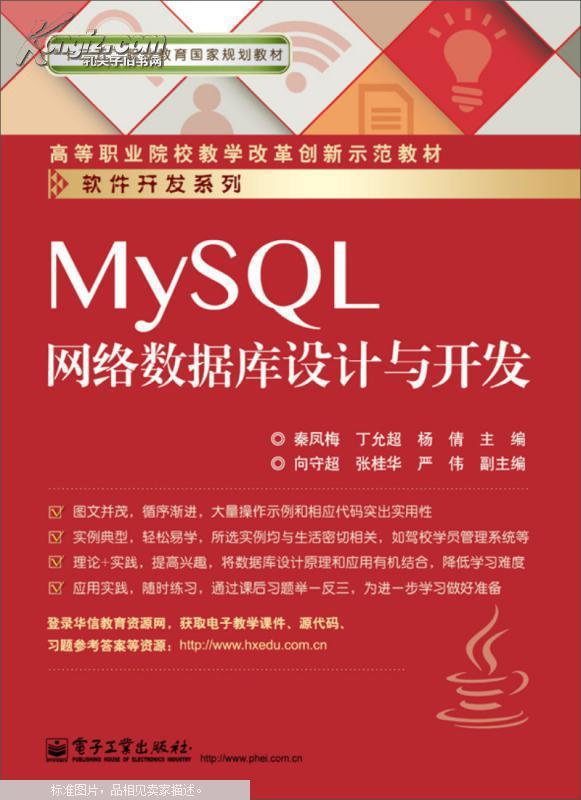 【图】mysql网络数据库设计与开发