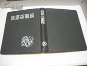 上海良友图书印刷公司印行《苏联版画集》鲁迅作序 1936年限量出版 159页单面印刷,