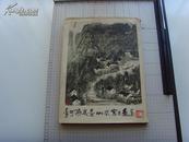 8开精美画册----《李可染水墨山水写生画集》,1959年一版一印,原护封,品佳