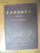 中共沈阳地方史(1919-1949)(大32开精装)