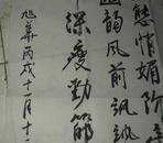 书法一幅  七律 竹  35*100cm