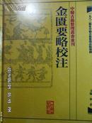 中医古籍整理丛书重刊--金匮要略校注