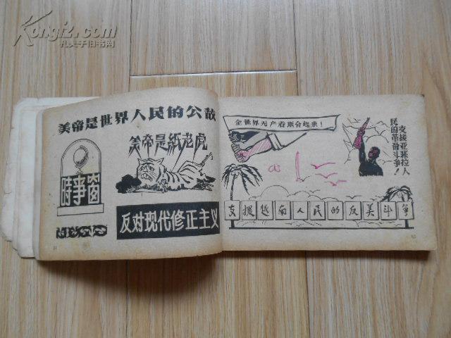 【图】黑板报,墙报刊头题花设计(1965年)