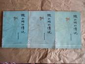 微山湖的传说2     共3万册      赠书籍保护袋一个    包邮宅急送   书店   山东微山县