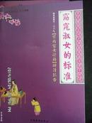 中华文化大课堂书系--窈窕淑女的标准 宋尚宫女论语研习报告