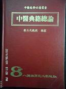 中医进修必读丛书--中医典籍总论