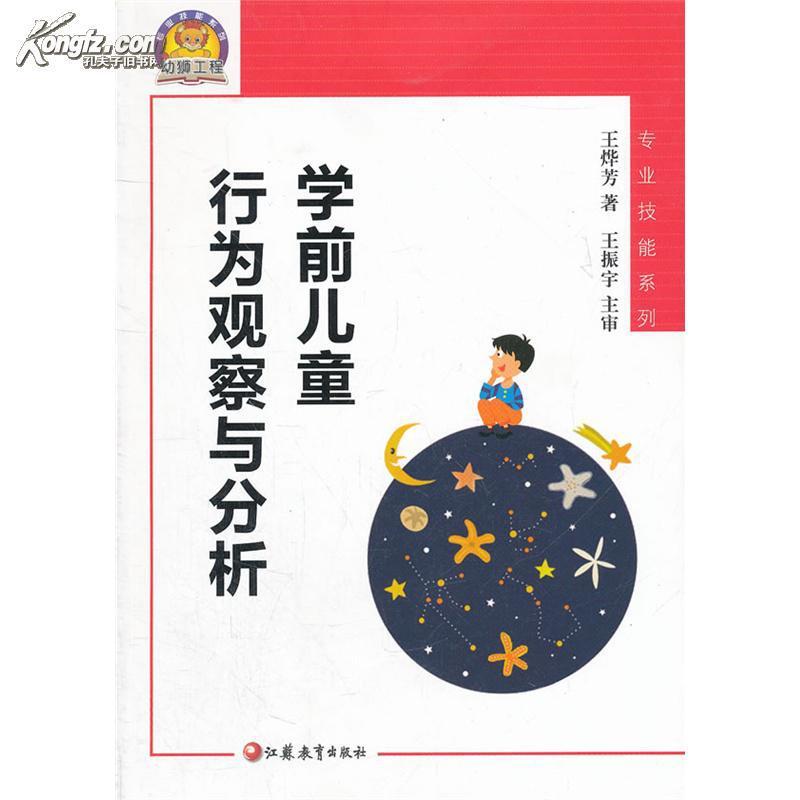 【图】学前儿童行为观察与分析