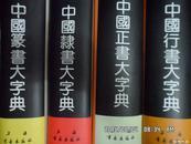 中国篆书大字典