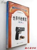 世界手枪博览(刘振伟主编 16开图文并茂本 1994年1版1印 仅印7000册 正版私藏)