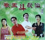 客家情歌:歌王斗歌仙(客家山歌VCD)