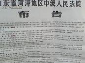 菏泽地区中级人民法院布告1978